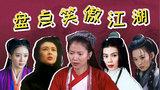 最全盘点《笑傲江湖》(下):新版令狐冲已经开始练花手了!