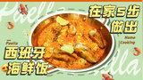 米其林餐厅推半成菜品,在家也能做西班牙海鲜饭