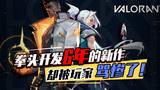 拳头开发6年的新作,在国外人气火爆,在中国却被玩家骂惨了!