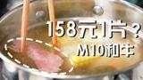 试吃清酒火锅!主菜竟用158元1片的M10和牛,会吃醉吗?