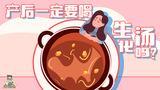 产后第一周排恶露,是否每个产妇都要喝生化汤?妈妈们要了解
