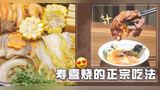 餐厅战疫录| 餐厅老板分享日本寿喜烧的绝密配方,煮啥都超级香!