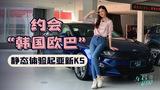 """车若初见:约会""""韩国欧巴"""" 静态体验起亚新K5"""