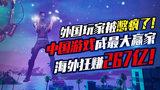 外国玩家被憋疯了!中国游戏却成最大赢家,海外狂赚267亿!