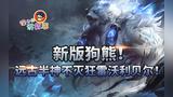 徐老师讲故事129:新版狗熊!远古半神不灭狂雷沃利贝尔!