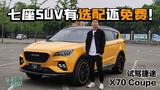 车若初见:七座SUV有选配还免费!试驾捷途X70 Coupe