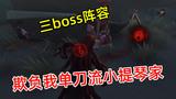 第五人格:导演单刀流小提琴家出手,抠掉技能键对抗三个BOSS!