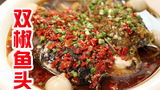 人均50就能吃到的地道湘菜!这双椒鱼头热辣鲜香,一口上头!