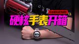 防水防撞一键切换?颂拓7运动手表开箱,70种运动模式户外实测!