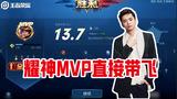 匡扶汉室?耀神刘备11-2喜提MVP,实力带飞队友!