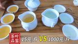 15元一斤的铁观音能喝吗?与1000元一斤的茶叶有什么区别?