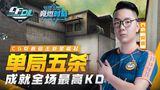 【竞燃时刻2020CFDL端游】04:CG安鑫狙击新星崛起,单局五杀成就全场最高KD