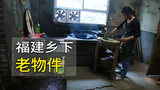 福建农村茶厂见闻:茶乡姑娘忙做饭,厨房飘来浓浓饭菜香!