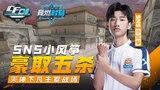 【2020竞燃时刻CFDL手游】05:SNS小风筝豪取五杀,天神下凡主宰战场