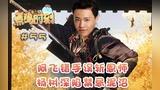 【煮鸡时刻 第二季】第55期 阿飞错手误斩恩师 杨树深陷禁忌泥沼