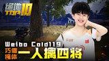 【PCL绝地TOP10】06:SMG17shou绝境突袭为自己代言,Weibo Cold119巧借掩体一人擒四将
