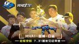 【2020竞燃时刻CFPL】12:昔日五步枪成就冠军,今日雷神冠军皮肤见证荣誉