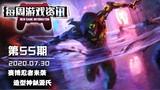 【每周游戏资讯】赛博朋克2077没来 赛博亚索来了!!!