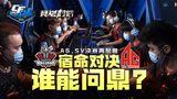 【2020竞燃时刻CFPL】13:AG,SV决赛再聚首,宿命对决谁能问鼎?