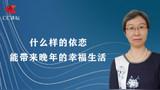 【CC讲坛】王大华:什么样的依恋,能带来幸福的晚年生活