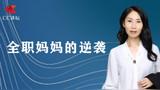 【CC讲坛】王文丽:全职妈妈的逆袭