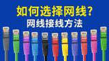 如何选择网线,网线水晶头接法顺序,网线超5类6类有什么区别?网线接头怎么接,网线插座接法「科技发现」