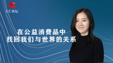 【CC讲坛】凌裕涵:在公益消费品中找回我们与世界的关系