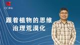 【CC讲坛】李永华:跟着植物的思维治理荒漠化