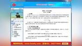 A4《经济学基础》精算师视频考试教程