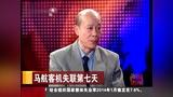 《中国新闻》 路透社:失联客机被人蓄意操控飞往安达曼群岛