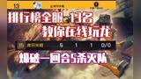 【王牌战士米格】排行榜全服13名!教你玩会龙!爆破一回合5杀灭队!