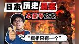 【日本那些事儿】本能寺之变:一场改变日本历史的大火,一个至今无解的悬案!