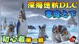 深海迷航再开坑钱之路丨美丽水世界零度之下DLC