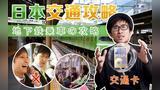 【干货向】日本地铁交通太复杂?超实用攻略大放送,路痴党必看!