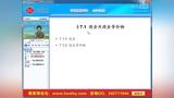 A7《会计与财务》中国精算师视频考试教程