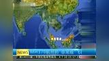 """MH370航班的""""非常规""""飞行路线 140321 早安江苏"""