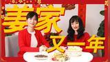 欢迎收看比姜家春晚还好看的预热节目姜家又一年!