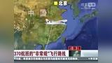 "MH370航班的""非常规""飞行路线"