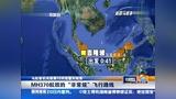 """马航客机失联第13天现重大线索:MH370航班的""""非常规""""飞行路线[新闻夜线]"""