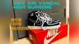 Jason很懒/Nike Air Vandal High Supreme开箱,一双挺有视觉效果的休闲