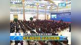 20151016 2015减贫与发展高层论坛开幕 习近平发表主旨演讲