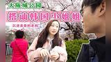 带老妈游大阪城公园,樱花配城堡真好看!还偶遇了韩国写真模特!