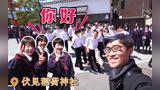 【老李vlog】走进人气爆满的伏见稻荷大社,日本中学生都这么热情的吗?
