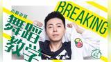 【口袋教学】breaking基础教学第十期