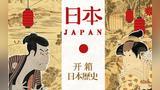 【日本那些事儿】老李带你侃一侃日本:因为矮被轻视百年,两场台风救了命!