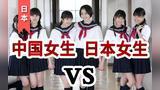 中国女生VS日本女生 一把吃鸡游戏打回原形!