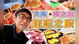 我在大阪樱之宫狂吃不止,这个饼才6块钱超好吃,看得我都饿了!