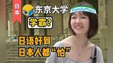 """【东大】留学生去便利打工 店长会有什么反应?--""""真的不是日本人吗?"""""""
