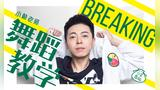 【口袋教学】breaking基础教学第十四期