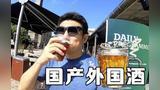 丹麦公司142年前中国卖啤酒,重庆、乌苏、大理、拉萨竟然是他的品牌